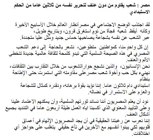 saludo_egipto